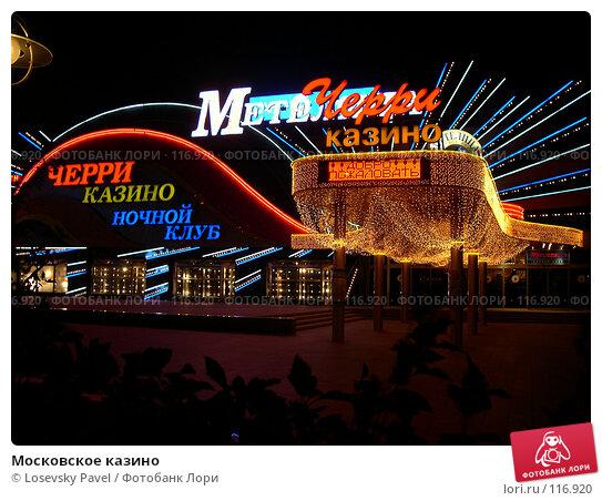 Московское казино, фото № 116920, снято 3 октября 2003 г. (c) Losevsky Pavel / Фотобанк Лори