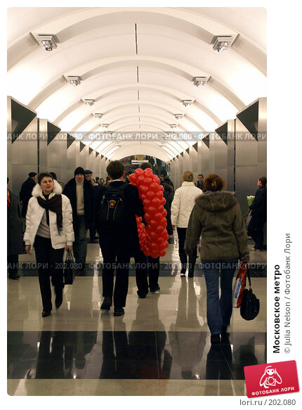 Московское метро, фото № 202080, снято 14 февраля 2008 г. (c) Julia Nelson / Фотобанк Лори