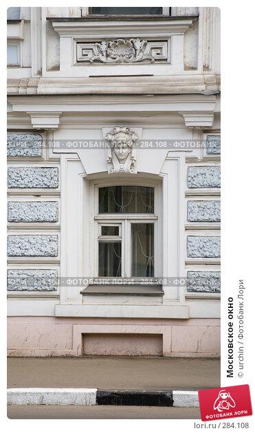 Купить «Московское окно», фото № 284108, снято 2 мая 2008 г. (c) urchin / Фотобанк Лори