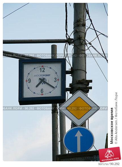Московское время, фото № 90292, снято 24 августа 2007 г. (c) Alla Andersen / Фотобанк Лори