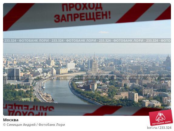 Москва, фото № 233324, снято 6 сентября 2007 г. (c) Синицын Андрей / Фотобанк Лори