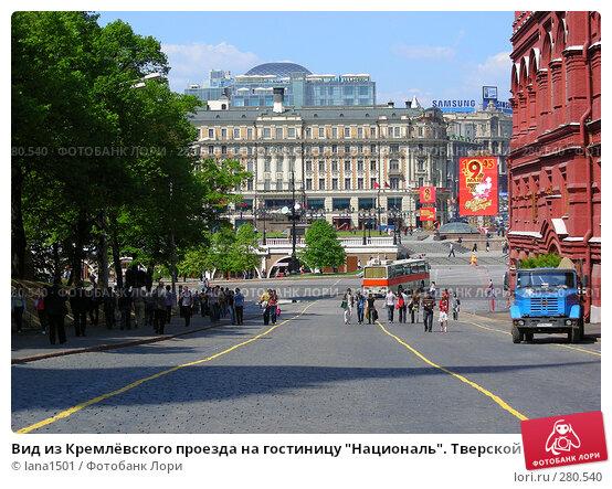 Москва, эксклюзивное фото № 280540, снято 5 мая 2008 г. (c) lana1501 / Фотобанк Лори