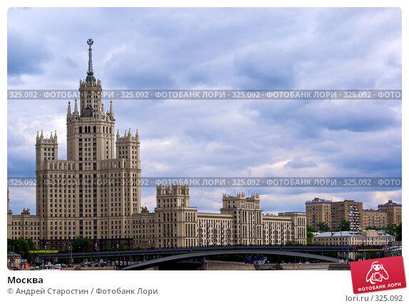 Москва, фото № 325092, снято 1 июня 2008 г. (c) Андрей Старостин / Фотобанк Лори