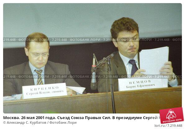 https://prv0.lori-images.net/moskva-26-maya-2001-goda-sezd-soyuza-pravyh-sil-v-0007219448-preview.jpg