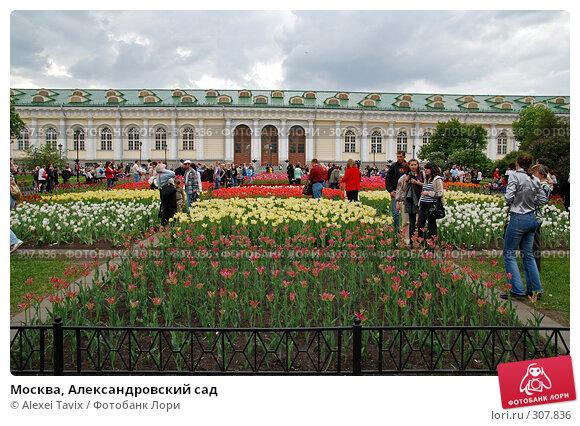 Москва, Александровский сад, эксклюзивное фото № 307836, снято 18 мая 2008 г. (c) Alexei Tavix / Фотобанк Лори