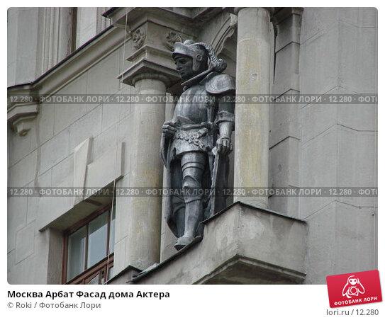 Купить «Москва Арбат Фасад дома Актера», фото № 12280, снято 3 сентября 2006 г. (c) Roki / Фотобанк Лори