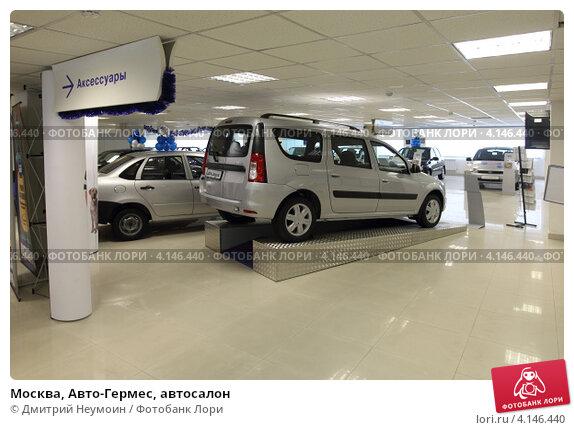 автосалон гермес в москве вопросы