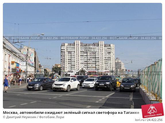 Купить «Москва, автомобили ожидают зелёный сигнал светофора на Таганке», эксклюзивное фото № 24422256, снято 16 июля 2016 г. (c) Дмитрий Неумоин / Фотобанк Лори