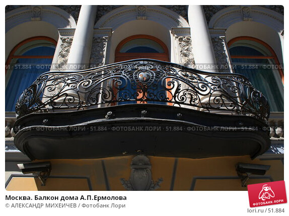 Купить «Москва. Балкон дома А.П.Ермолова», фото № 51884, снято 3 июня 2007 г. (c) АЛЕКСАНДР МИХЕИЧЕВ / Фотобанк Лори