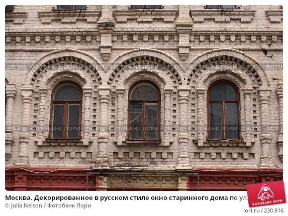 Москва. Декорированное в русском стиле окно старинного дома по ул. Л.Толстого, фото № 230816, снято 14 марта 2008 г. (c) Julia Nelson / Фотобанк Лори