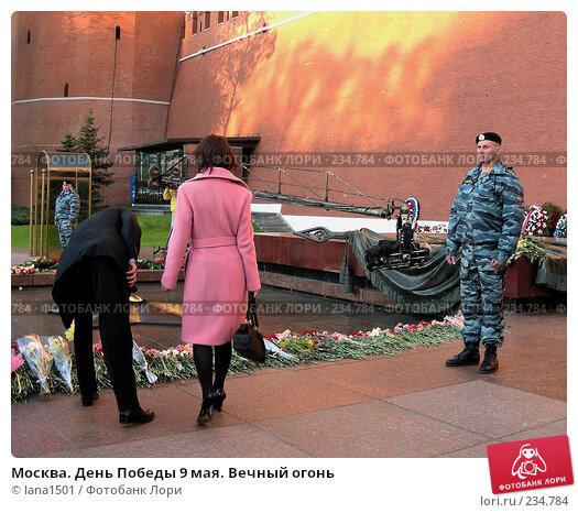 Москва. День Победы 9 мая. Вечный огонь, эксклюзивное фото № 234784, снято 9 мая 2007 г. (c) lana1501 / Фотобанк Лори
