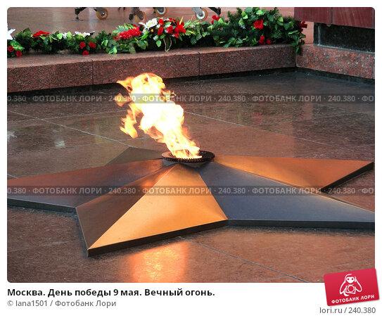Купить «Москва. День победы 9 мая. Вечный огонь.», эксклюзивное фото № 240380, снято 9 мая 2007 г. (c) lana1501 / Фотобанк Лори