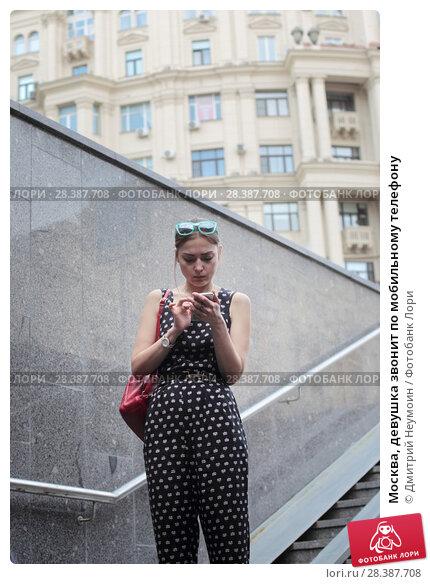 Купить «Москва, девушка звонит по мобильному телефону», эксклюзивное фото № 28387708, снято 2 мая 2018 г. (c) Дмитрий Неумоин / Фотобанк Лори