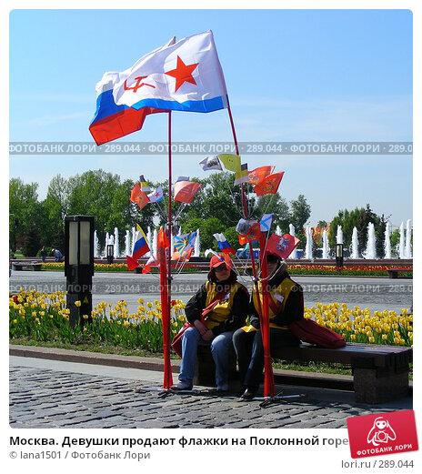 Москва. Девушки продают флажки на Поклонной горе, эксклюзивное фото № 289044, снято 8 мая 2008 г. (c) lana1501 / Фотобанк Лори