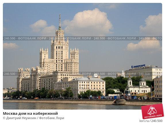 Москва дом на набережной, эксклюзивное фото № 240500, снято 5 июля 2007 г. (c) Дмитрий Неумоин / Фотобанк Лори