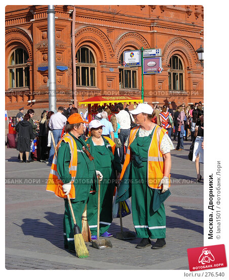 Москва. Дворники., эксклюзивное фото № 276540, снято 4 мая 2008 г. (c) lana1501 / Фотобанк Лори