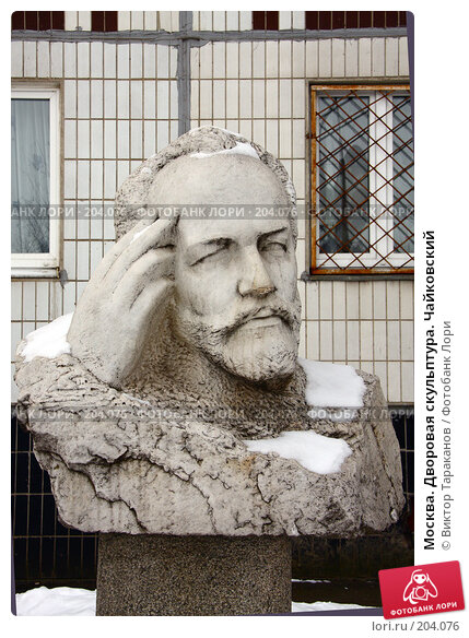 Купить «Москва. Дворовая скульптура. Чайковский», эксклюзивное фото № 204076, снято 17 февраля 2008 г. (c) Виктор Тараканов / Фотобанк Лори