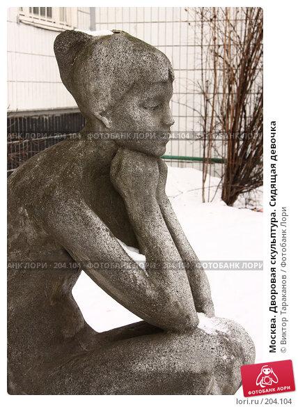 Москва. Дворовая скульптура. Сидящая девочка, эксклюзивное фото № 204104, снято 17 февраля 2008 г. (c) Виктор Тараканов / Фотобанк Лори