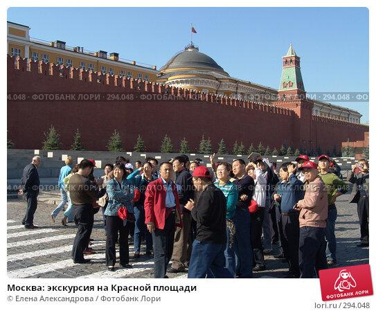 Москва: экскурсия на Красной площади, фото № 294048, снято 26 сентября 2007 г. (c) Елена Александрова / Фотобанк Лори