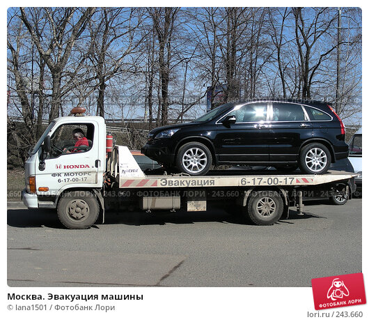 Москва. Эвакуация машины, эксклюзивное фото № 243660, снято 2 апреля 2008 г. (c) lana1501 / Фотобанк Лори