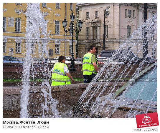 Москва. Фонтан. Люди, эксклюзивное фото № 274932, снято 2 мая 2008 г. (c) lana1501 / Фотобанк Лори