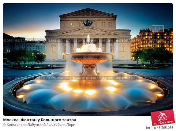 Купить «Москва, Фонтан у Большого театра», фото № 3565056, снято 11 мая 2011 г. (c) Константин Лабунский / Фотобанк Лори