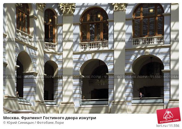 Купить «Москва. Фрагмент Гостиного двора изнутри», фото № 11556, снято 25 апреля 2019 г. (c) Юрий Синицын / Фотобанк Лори