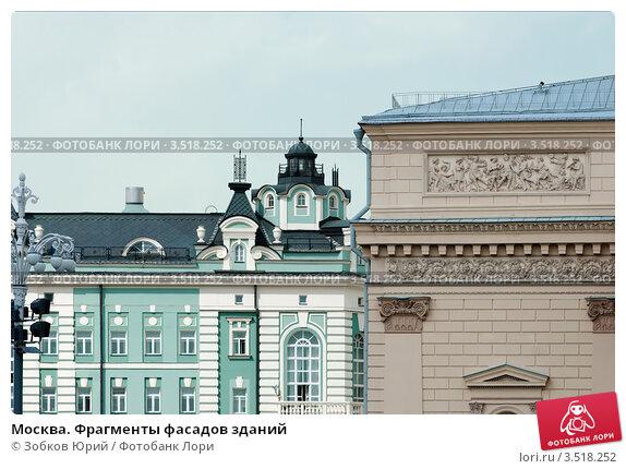 Купить «Москва. Фрагменты фасадов зданий», фото № 3518252, снято 26 апреля 2012 г. (c) Зобков Георгий / Фотобанк Лори