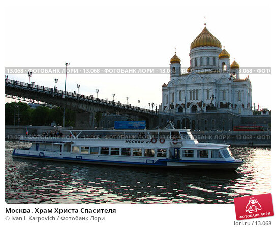 Купить «Москва. Храм Христа Спасителя», эксклюзивное фото № 13068, снято 23 мая 2006 г. (c) Ivan I. Karpovich / Фотобанк Лори