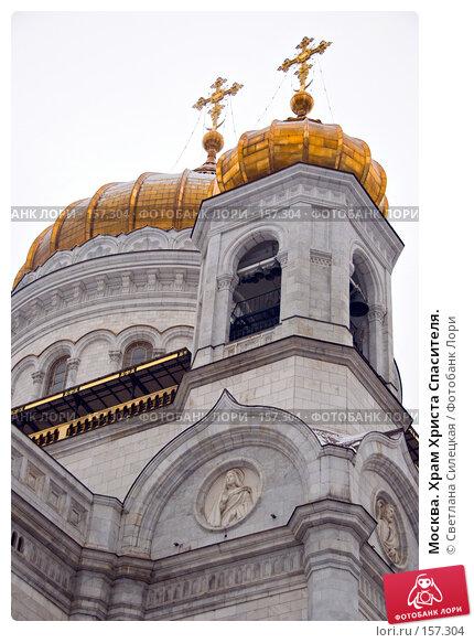 Москва. Храм Христа Спасителя., фото № 157304, снято 13 декабря 2007 г. (c) Светлана Силецкая / Фотобанк Лори