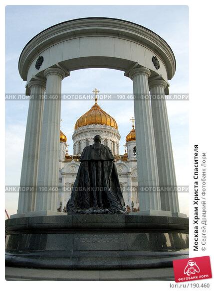 Москва Храм Христа Спасителя, фото № 190460, снято 15 мая 2007 г. (c) Сергей Драцкий / Фотобанк Лори