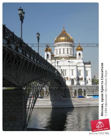 Москва, храм Христа Спасителя, фото № 313796, снято 30 апреля 2008 г. (c) ИВА Афонская / Фотобанк Лори