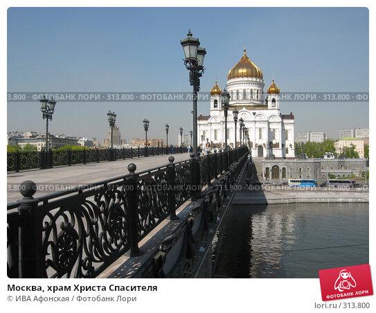 Купить «Москва, храм Христа Спасителя», фото № 313800, снято 30 апреля 2008 г. (c) ИВА Афонская / Фотобанк Лори
