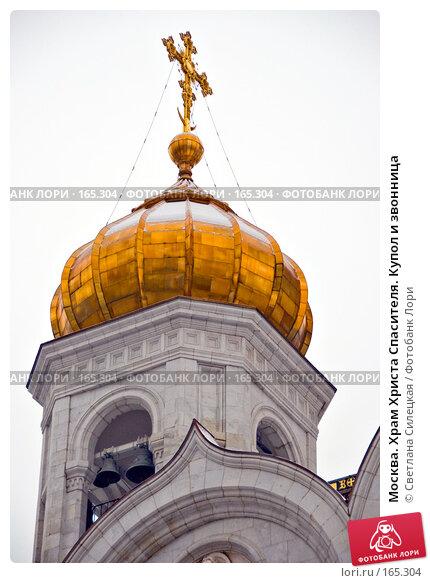 Москва. Храм Христа Спасителя. Купол и звонница, фото № 165304, снято 13 декабря 2007 г. (c) Светлана Силецкая / Фотобанк Лори