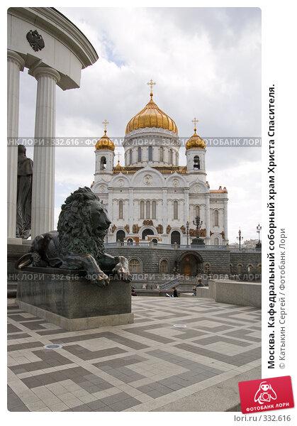 Купить «Москва. Кафедральный соборный храм Христа Спасителя.», фото № 332616, снято 11 июня 2008 г. (c) Катыкин Сергей / Фотобанк Лори