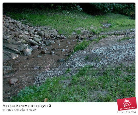 Купить «Москва Коломенское ручей», фото № 12284, снято 23 сентября 2006 г. (c) Roki / Фотобанк Лори
