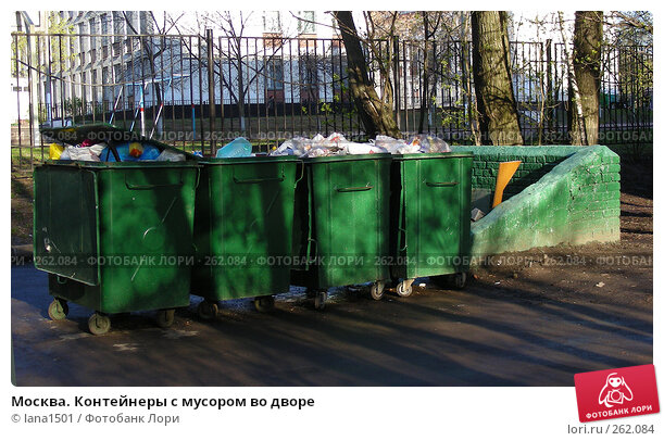 Москва. Контейнеры с мусором во дворе, эксклюзивное фото № 262084, снято 23 апреля 2008 г. (c) lana1501 / Фотобанк Лори