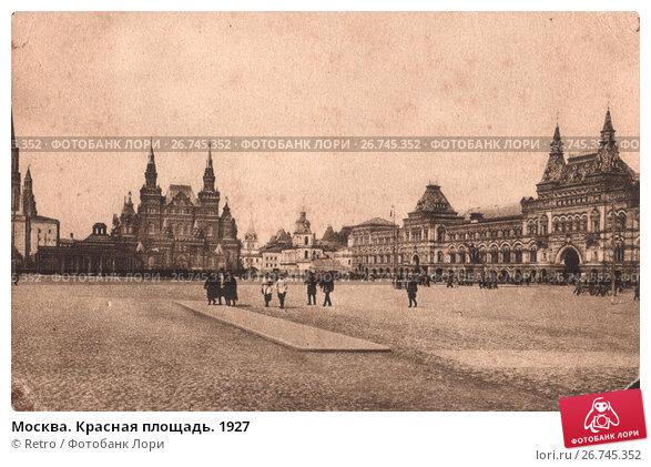 Купить «Москва. Красная площадь. 1927», фото № 26745352, снято 22 ноября 2017 г. (c) Retro / Фотобанк Лори