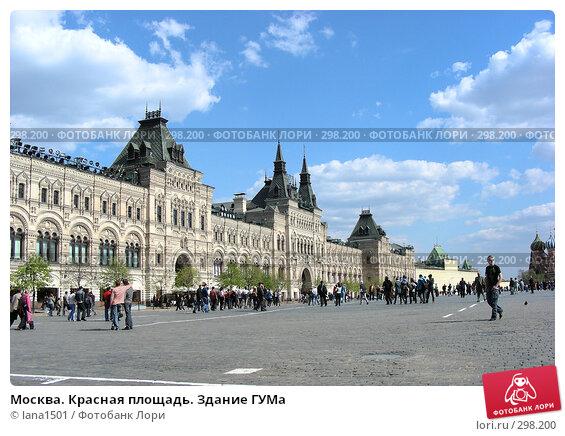 Купить «Москва. Красная площадь. Здание ГУМа», эксклюзивное фото № 298200, снято 27 апреля 2008 г. (c) lana1501 / Фотобанк Лори