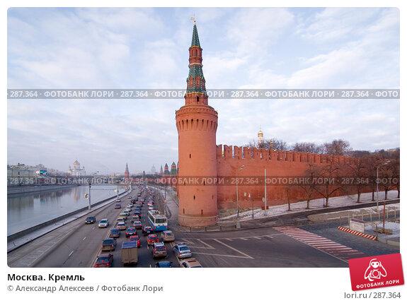 Москва. Кремль, эксклюзивное фото № 287364, снято 11 февраля 2008 г. (c) Александр Алексеев / Фотобанк Лори