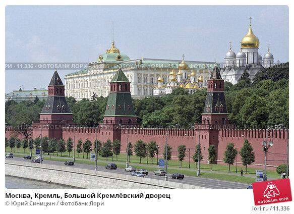 Купить «Москва, Кремль, Большой Кремлёвский дворец», фото № 11336, снято 21 апреля 2018 г. (c) Юрий Синицын / Фотобанк Лори