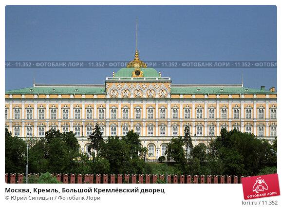 Москва, Кремль, Большой Кремлёвский дворец, фото № 11352, снято 29 июля 2017 г. (c) Юрий Синицын / Фотобанк Лори