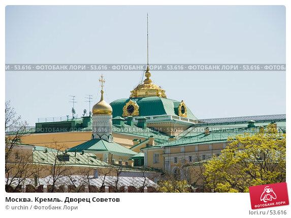 Москва. Кремль. Дворец Советов, фото № 53616, снято 6 мая 2007 г. (c) urchin / Фотобанк Лори