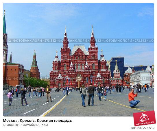 Москва. Кремль. Красная площадь, эксклюзивное фото № 273512, снято 2 мая 2008 г. (c) lana1501 / Фотобанк Лори