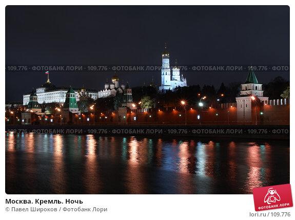 Купить «Москва. Кремль. Ночь», эксклюзивное фото № 109776, снято 25 апреля 2018 г. (c) Павел Широков / Фотобанк Лори