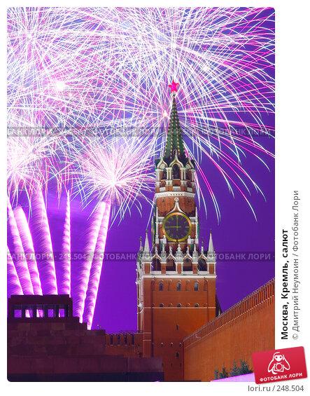 Москва, Кремль, салют, эксклюзивное фото № 248504, снято 6 апреля 2008 г. (c) Дмитрий Неумоин / Фотобанк Лори