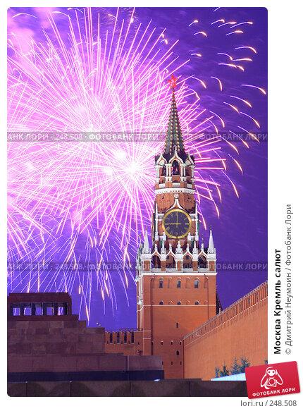Москва Кремль салют, эксклюзивное фото № 248508, снято 6 апреля 2008 г. (c) Дмитрий Неумоин / Фотобанк Лори