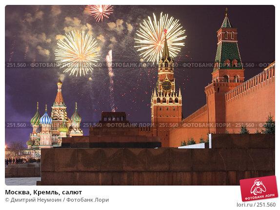 Москва, Кремль, салют, эксклюзивное фото № 251560, снято 6 апреля 2008 г. (c) Дмитрий Неумоин / Фотобанк Лори