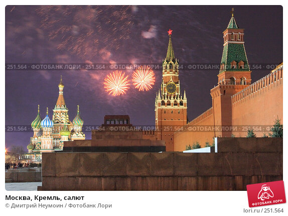Москва, Кремль, салют, эксклюзивное фото № 251564, снято 6 апреля 2008 г. (c) Дмитрий Нейман / Фотобанк Лори