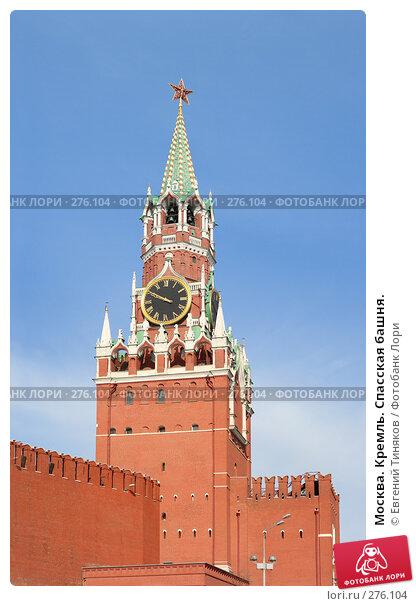 Москва. Кремль. Спасская башня., фото № 276104, снято 3 апреля 2008 г. (c) Евгений Тиняков / Фотобанк Лори
